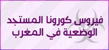 .البوابة الرسمية لفيروس كورونا المستجد بالمغرب