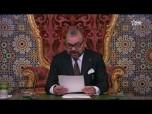 خطاب صاحب الجلالة نصره الله بمناسبة الذكرى الثانية والأربعين للمسيرة الخضراء