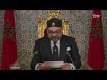 خطاب صاحب الجلالة الملك محمد السادس نصره الله بمناسبة الذكرى 20 لعيد العرش المجيد 29/07/2019