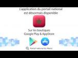 Lancement de l'application du portail du Maroc