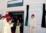 SM el Rey inaugura en Rabat la biblioteca de la dinastía Alauí