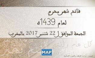 فاتح شهر محرم 1439 هـ يوافق يوم الجمعة 22 شتنبر 2017 م