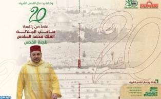 وكالة بيت مال القدس الشريف تصدرا تقريرا يرصد جهود جلالة الملك على رأس لجنة القدس خلال العقدين الأخيرين