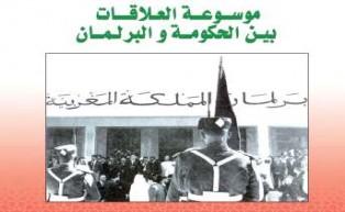 """تقديم """"موسوعة العلاقات بين الحكومة والبرلمان 1963-2016"""""""