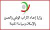 وزارة إعداد التراب الوطني والتعمير والإسكان وسياسة المدينة