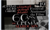 فوز فيلم مغربي بجائزة المسابقة الرسمية للمهرجان الوطني التاسع عشر للفيلم بطنجة