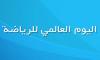 المغرب يحتفل باليوم العالمي للرياضة