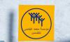 Lanzado en M'diq-Fnideq un programa de inserción para jóvenes a través de las actividades económicas