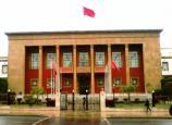 ندوة دولية بمناسبة احتفال البرلمان المغربي بذكراه الخمسين