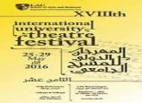 المهرجان الدولي للمسرح الجامعي للدار البيضاء - الدورة 30 -