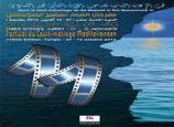 مهرجان الفيلم القصير المتوسطي 16
