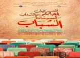 المهرجان الجامعي الدولي لسينما الشباب - الدورة الثالثة-