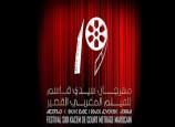 مهرجان سيدي قاسم للفيلم القصير – الدورة 19-