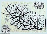 تنظيم جائزة محمد السادس لفن الحروفية - الدورة الثانية-