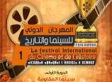 Festival international du cinéma et de l'histoire de Taroudant (FICHTA)  -1ère édition