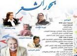 المضيق : الشاعر والروائي الطاهر بن جلون يحل ضيفا على تظاهرة