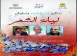 تنظيم  مهرجان مكناس الدولي للشعر -الدورة الثالثة-