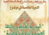 الموسم السنوي للمدارس العتيقة –الدورة 6-