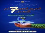 Salon régional du livre de Dakhla- 8è édition