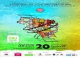 مهرجان السينما الافريقية –الدورة 20-