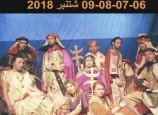 La 4è édition du Festival international du théâtre amazigh à Casablanca