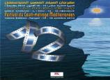 Festival du Court Métrage Méditerranéen de Tange
