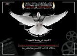 Le 8e Festival méditerranéen cinéma et immigration
