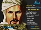 Festival international Ibn battouta- Deuxième édition