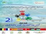 الملتقى الدولي للثقافة والفنون و السلام –الدورة 2-