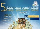 الملتقي الوطني لسينما الهامش- الدورة 6