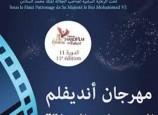 مهرجان اندي فيلم- الدورة 12