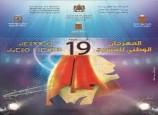 فتح باب الترشيح للمشاركة في المهرجان الوطني للمسرح- الدورة 19-