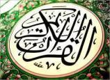 ندوة حول ترجمة القرآن الكريم