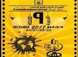 9المهرجان الدولي للفيلم الوثائقي - الدورة