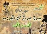 مهرجان سيدي عبد الرحمان المجذوب للكلمة والحكمة