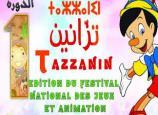 مهرجان تزانين