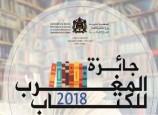 تأجيل تاريخ الإعلان عن نتائج جائزة المغرب للكتاب برسم سنة 2018