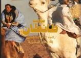 موسم طانطان الثقافي – الدورة 14-