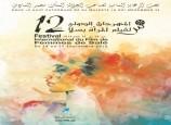 Coup d'envoi de la 12-ème édition du Festival International du Film de Femmes de Salé