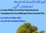 المهرجان الدولي للفيلم القصير –الدورة الثانية-