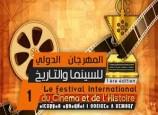 المهرجان الدولي للسينما والتاريخ - الدورة الأولى -