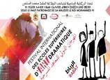 المهرجان الدولي للمعاهد المسرحية - الدورة 3