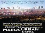 المهرجان الدولي للفنون الحضرية- الدورة العاشرة-