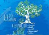 Festival du court-métrage méditerranéen - 15ème  édition