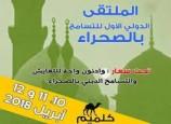 الملتقى الدولي الأول للتسامح بالصحراء