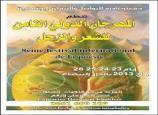المهرجان العربي للزجل-الدورة الرابعة-