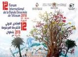 المنتدى الدولي للأشرطة المرسومة – الدورة -12-
