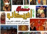 مهرجان أفريكانو - النسخة الثاثة-