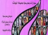 حوارات مسرحية – الملتقى الأول-