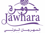 8ème Festival International Jawhara